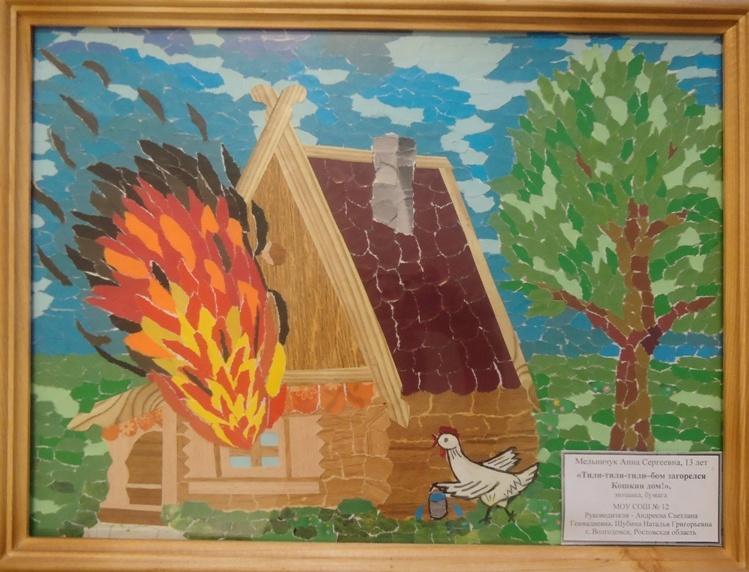 рисунки о пожаре: